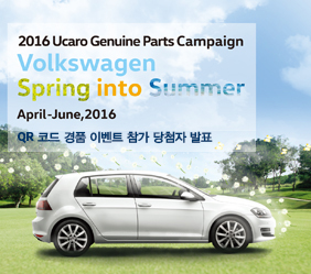 Volkswagen Spring into Summer Lucky Draw Event 당첨자 발표