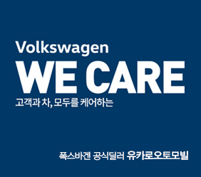 Volkswagen We Care Campaign 실시
