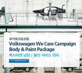 Ucaro Automobile We Care Campaign Body & Paint Package